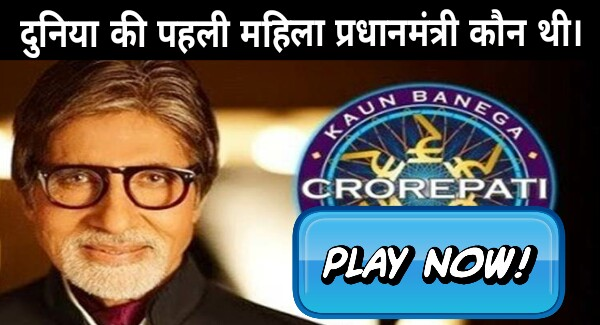 Kaun Banega Crorepati Game 2018