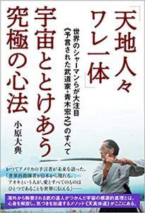 天真体道新刊カバー