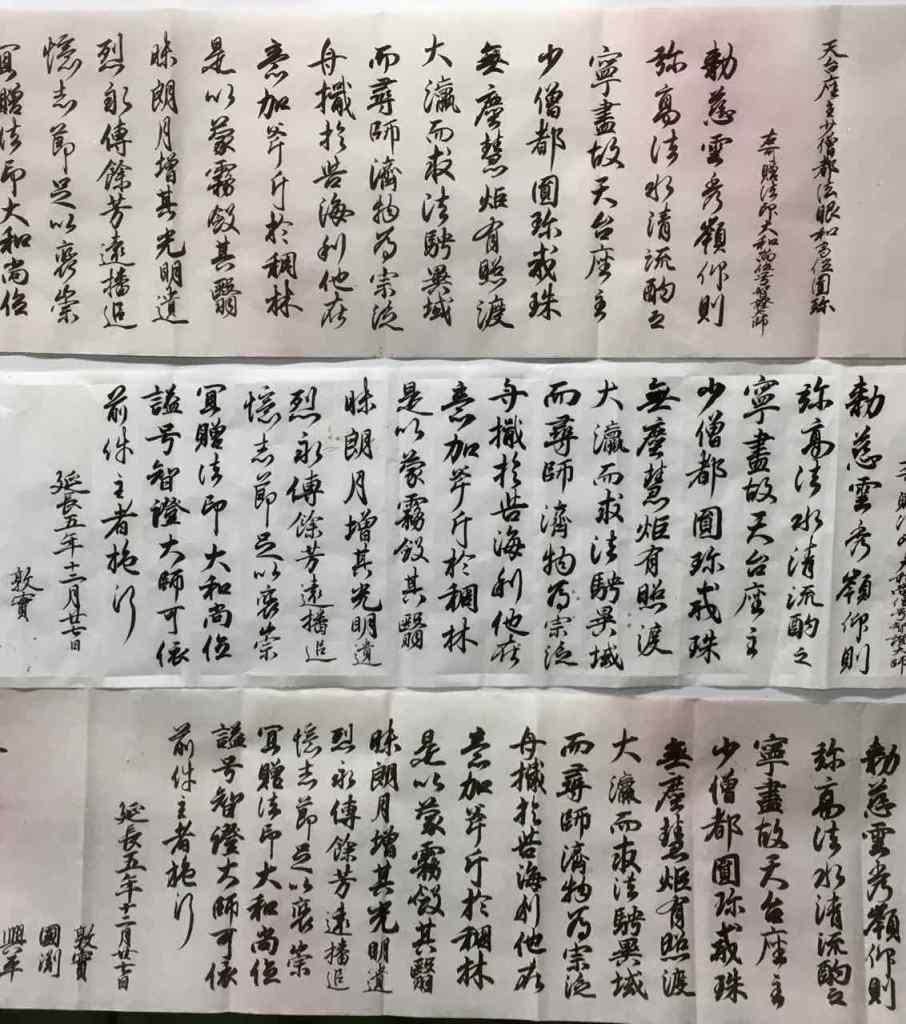 小野東風臨書
