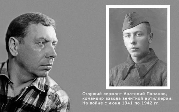 Анатолий Папанов - фронтовик и актёр.