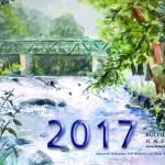 Hardegger Aquarellkalender 2017 am Adventmarkt »Weihnachten anderswo«