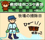 ゴンタ通信 VOL-13