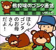 ゴンタ通信 VOL-19