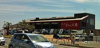 福島旅行3回目-2 道の駅よつくら港