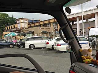 福島旅行…若冲にあいにいきました 2