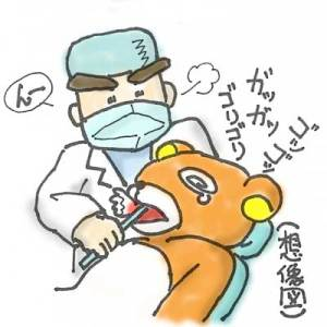 はじめての抜歯
