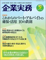 企業実務2015.5