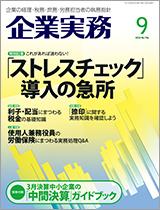 企業実務2015.9