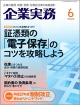 企業実務2015.6