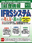 旬刊経理情報2009.9.10