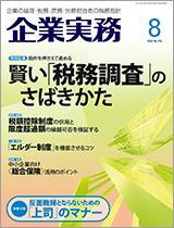 企業実務2015.8