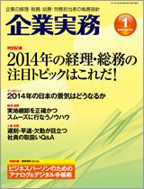 企業実務2014.1
