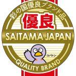 1409埼玉県庁_彩の国優良ブランド品マーク
