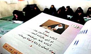 ٢٠ میلیون بیسواد مطلق و کم سواد، ثمرهی چهار دهه حاکمیت فاشیسم مذهبی در ایران