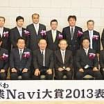 かながわ「産業Navi大賞」