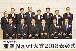 神奈川産業ナビ大賞で地域振興賞を受賞しました