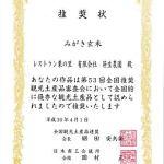 「全国推奨観光土産審査会」入賞