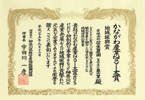 かながわ産業navi大賞 地域振興賞受賞