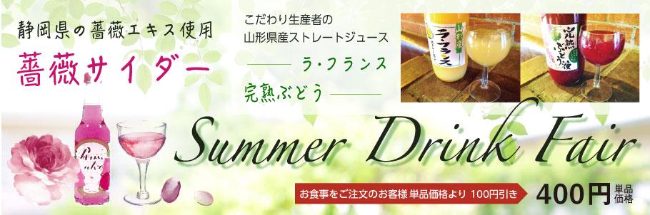 サマードリンクフェア開催中!山梨県産ストレートジュースと静岡県産バラサイダーが新登場!