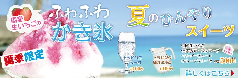 夏のスイーツフェア・バラのかき氷新登場!スイーツドリンク各種登場!