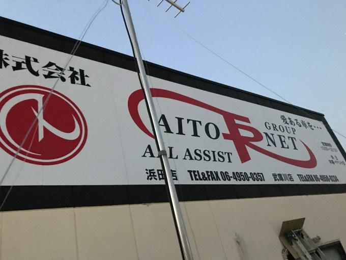 株式会社AITO-NET様平看板