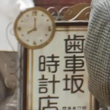 『まんぷく』第98回から「歯車坂時計店」置看板