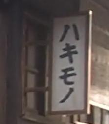 朝ドラ『カーネーション』第28回から「ハキモノ」看板