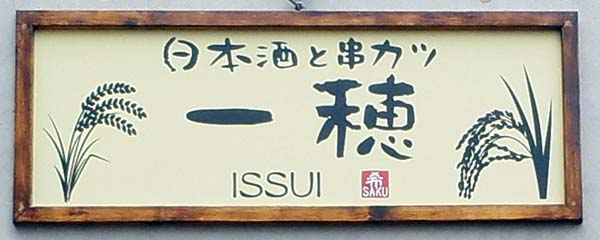 「一穂」(ISSUI)様