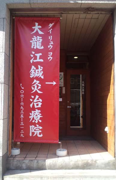 「大龍江鍼灸治療院」懸垂幕
