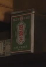 朝ドラ『スカーレット』第37回から「豆菓子」