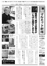 マルモット新聞第36号