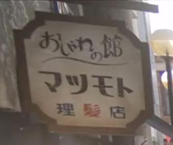 『ひよっこ』第82回から「マツモト理髪店」