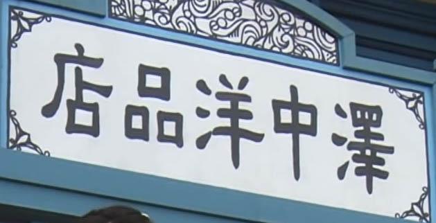 「澤中洋品店」