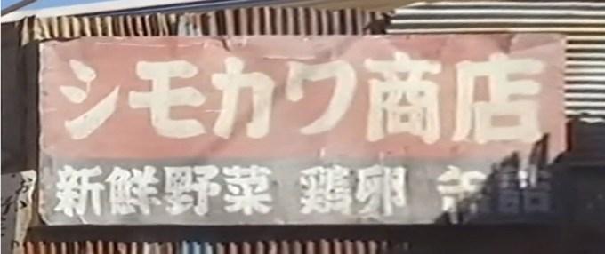 シモカワ商店