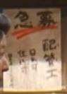 朝ドラ『まんぷく』第82回・貼り紙