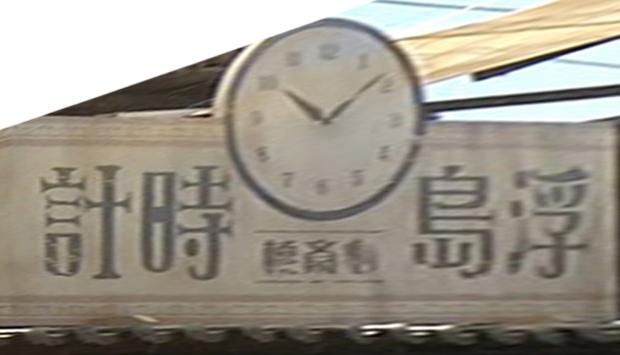 浮島時計看板(変形後)