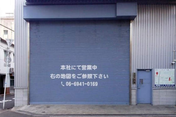 株式会社八木様シャッター文字書き