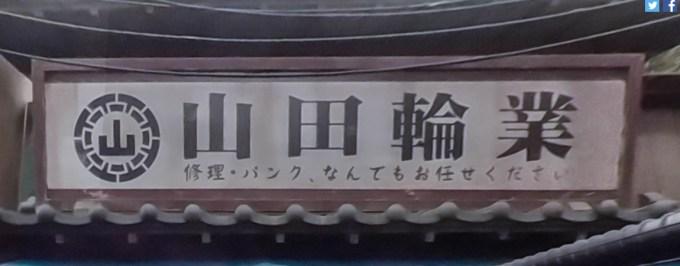 「山田輪業」平看板