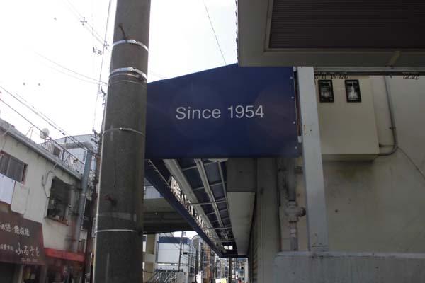 ゆうせい薬局テントの文字「SINCE 1954」