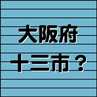 大阪府十三市?