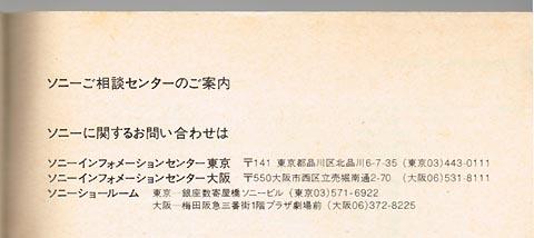 <ソニー 商品のしおり№22>1976年3月印刷