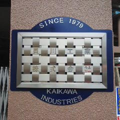 貝川工業ステンレス看板