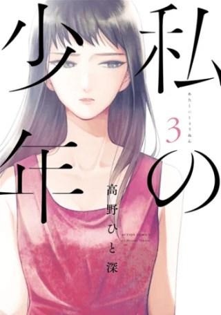 「私の少年」無料最新3巻ネタバレ感想。ドラマティックすぎる展開に胸が熱くなる!