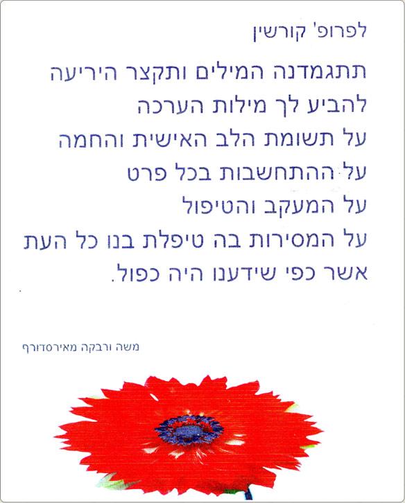Отзывы об израильской медицине