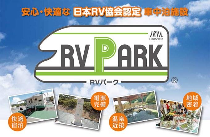RVパークのご案内 くるま旅公式WEBサイト