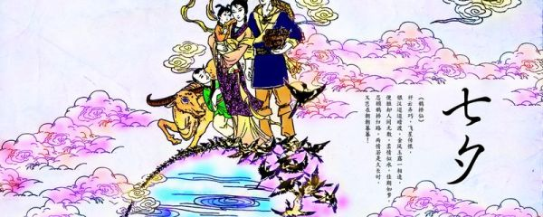 Wea - Tanabata en Kengyu