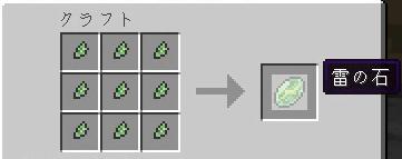 雷の石_作り方
