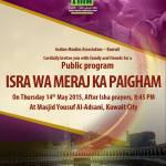 Public Event : Isra Wa Meraj Ka Paigham , Kuwait
