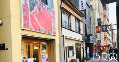 QUÁN THỊT NƯỚNG THỊT BÒ NHẬT KIRAKUEN CẠNH THÁP TOKYO SKYTREE