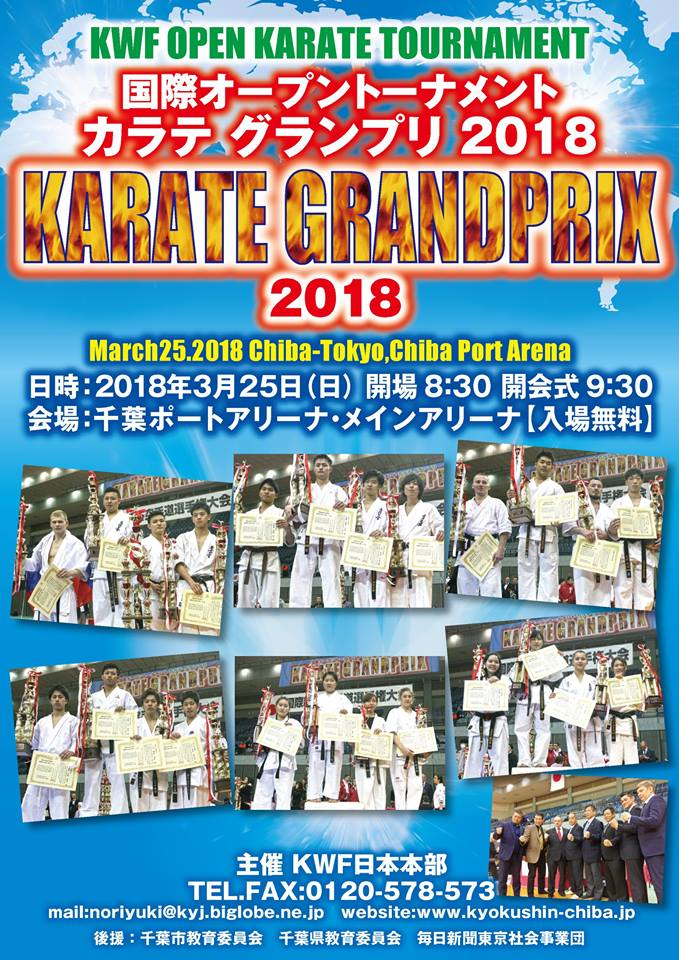 The karate grndprix 2018 deadlines time to be united if you need visa deadline january 15 2018 only accept mails from the dojo representatives all application forms have to be written completely and altavistaventures Choice Image